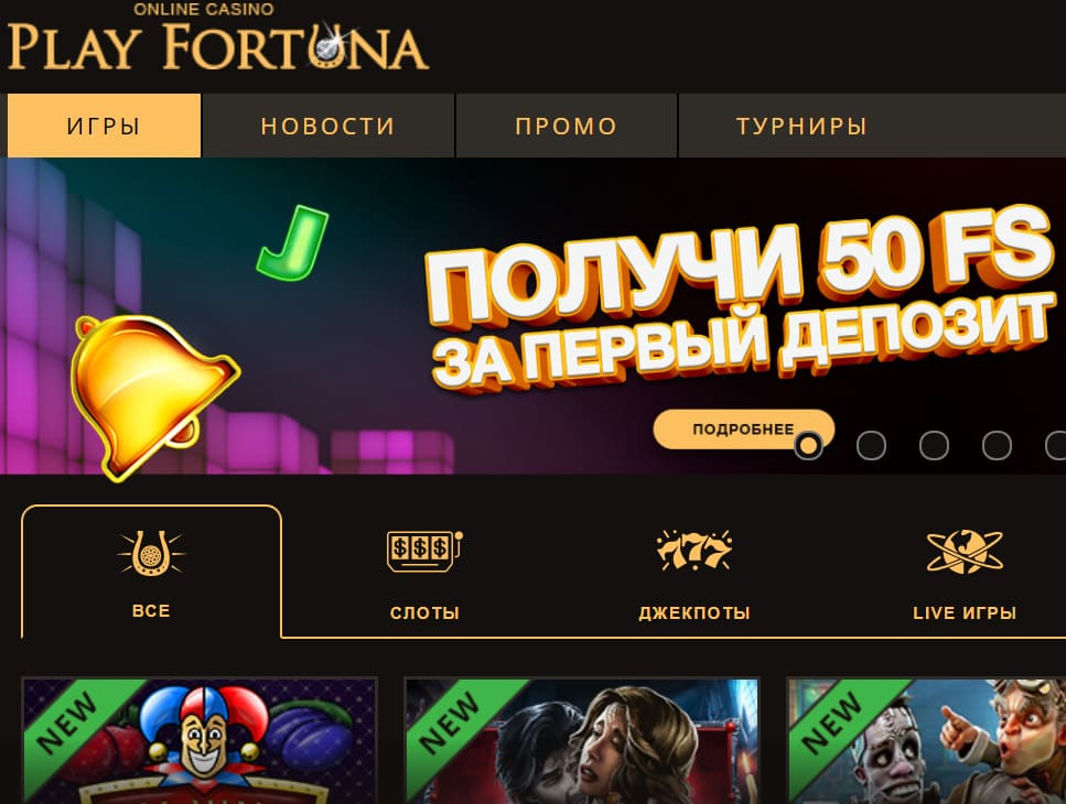 Play Fortuna Casino — зеркало